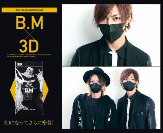 BMブラックマスクが3D立体構造になった!ドンキとどっちが安い?