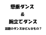 【動画】懸垂ダンスをするムキムキ海外女性の詳細は?正体は……?
