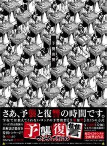 マキシマムザホルモンFアルバムシングルオススメ曲