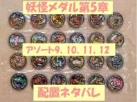 妖怪メダル 5章 アソート9~12(6092 7103 2112 4128)の配列ネタバレ