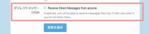 twitterツイッター誰からでもDMダイレクトメッセージ設定方法