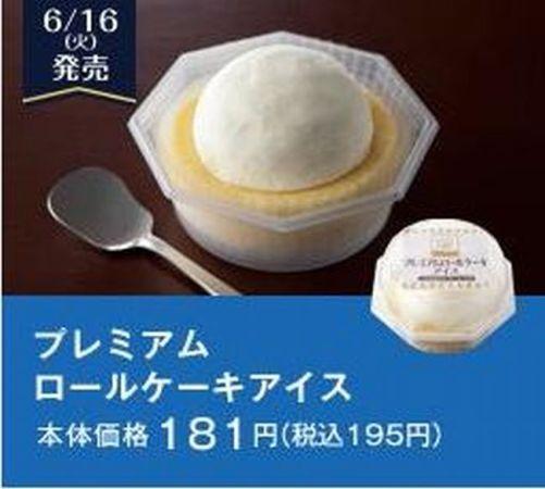 【カロリーは?】ローソン プレミアムロールケーキアイス 販売期間はいつまで?味の感想は?