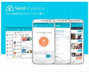 SendAnywhereセンドエニイウェア使い方オススメアプリアンドロイドandroidiPhoneデータ容量大きい