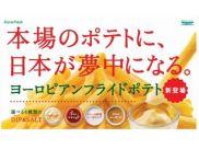 ファミマ「ヨーロピアンフライドポテト」のカロリーが東西日本で違う!ソースのカロリーは?値段は?味の感想は?