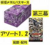 妖怪メダルバスターズ第三幕【アソート1、2】の配置配列のネタバレ