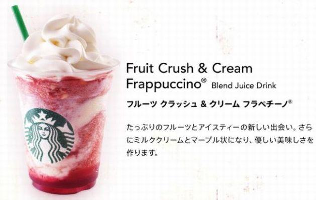 スタバ「フルーツクラッシュクリーム&フラペチーノ」カロリーは?2015年秋10月の新作の期間はいつまで?