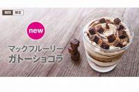 マックフルーリー ガトーショコラ カロリーは?値段はいくら?感想・期間・クーポン情報