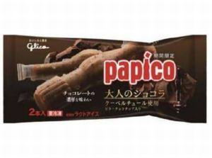 パピコ大人のショコラカロリー味感想期間いつまでどこで買える