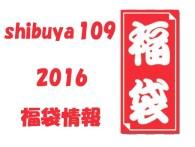 【福袋予約2016】109の人気福袋をネット通販で確実にゲットする裏ワザ&中身のネタバレ