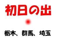 栃木、群馬、埼玉の初日の出!2016年オススメスポットの時間