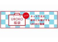 UROKO(ウロコ)福袋2016のブランド一覧と価格は?販売スケジュールは?