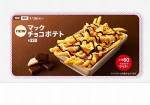マックチョコポテトカロリー味感想先行販売いつまで口コミ評判