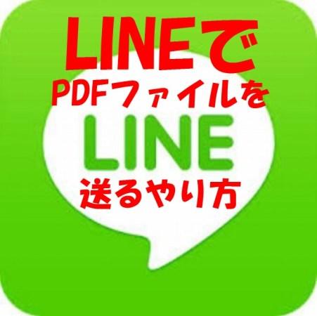 LINEでPDFやワード・エクセルなど画像動画以外のファイルを【簡単に】添付して送信する方法