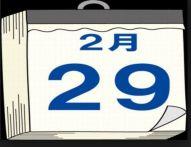 うるう年とは?│計算方法は?誕生日の人は?英語でなんていうの?オリンピックとの関係は?【雑学&豆知識】