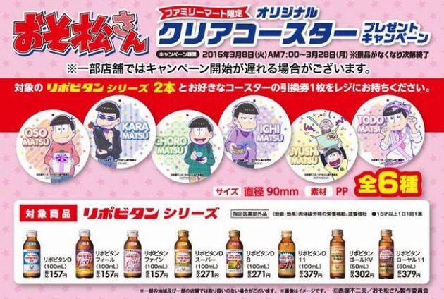 【合計最低いくらで揃う?】おそ松さん×ファミマ2弾の対象商品&対象店舗 ゲットのコツは?