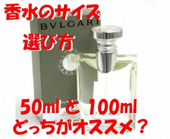 香水 50ml 100mlオススメは?期限は?どれくらいの期間で使い切る量が入っている?