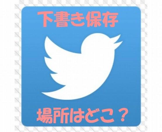 ツイッター(Twitter)の下書きはどこに保存されるの?場所とやり方と手順の方法はココ