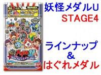 妖怪メダルU stage4 はぐれメダル 画像リーク&ラインナップ