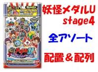 【全アソート配置配列まとめ】妖怪メダルU stage4 ~Hello! This is a メリケン妖怪!~