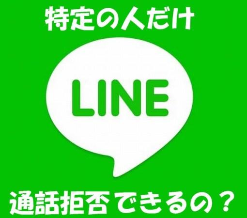 【裏技】LINE電話で特定の人だけを通話拒否できるの?やり方と方法は?