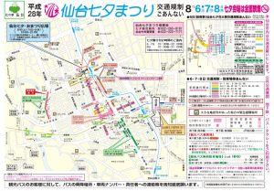 仙台七夕まつり2016交通規制駐車場アクセス方法日程