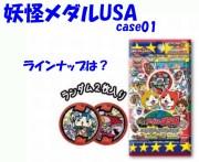 妖怪メダルusa case01ラインナップは?はぐれメダルはあるの?発売日&価格は?