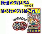 【画像リーク】妖怪メダルUSA case01 はぐれメダルの配置&配列は?