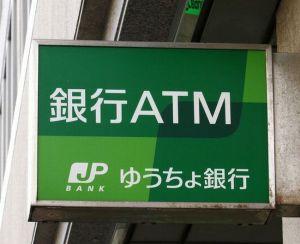 ゆうちょ銀行ATM手数料いつからいくら比較