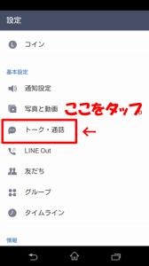 LINEラインLetter Sealing鍵意味理由解除方法設定やり方オンオフ