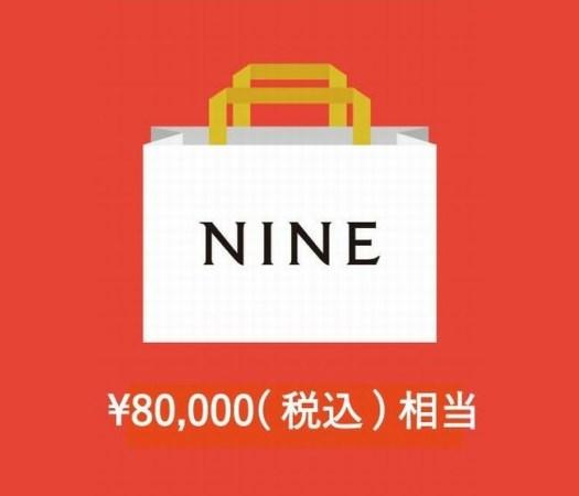 NINE福袋2016 10月ZOZOで発売!中身のネタバレは?