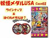 【画像がリーク!】妖怪メダルUSA case02ラインナップ&はぐれメダルは?