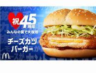 マック「チーズカツバーガー」2016カロリーは?値段は?過去との比較は?株主優待券・クーポンは使えるの?