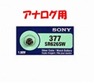 ボタン電池SR626SW違い377366型番品番腕時計