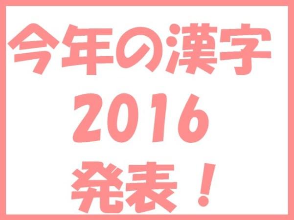今年の漢字2016発表!由来や意味は?歴代(2015年~)の今年の漢字は?予想は当たっていた?