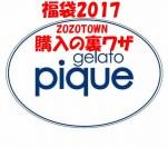 ジェラートピケ2017福袋 ZOZOでの予約の裏ワザはこれ!楽天や他のサイトよりも購入しやすい!