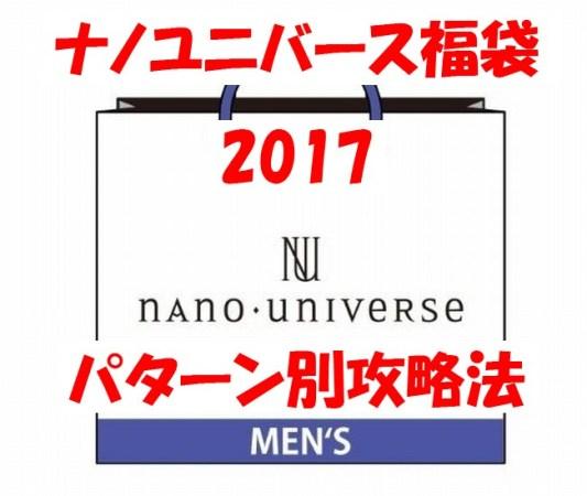 ナノユニバース福袋メンズ2017攻略方!中身のネタバレ予想&歴代のパターンの違い&傾向と対策