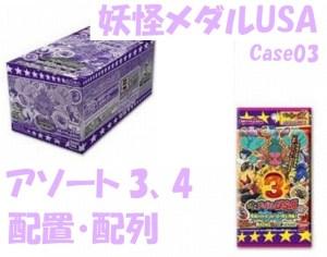 妖怪メダルUSA case03アソート3、4配置・配列のネタバレ【はぐれメダルあり】