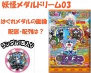 妖怪メダルドリーム03【はぐれメダル画像】がリーク!今回はこの2枚!配置・配列は?