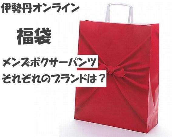 伊勢丹オンライン福袋メンズボクサーパンツのブランド対応表は?中身のネタバレ情報