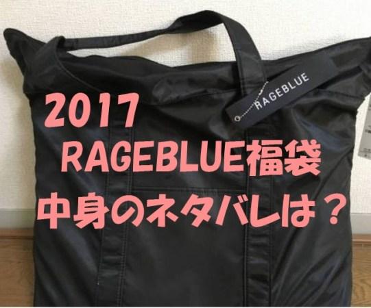 RAGEBLUE(レイジブルー)メンズ福袋2017中身のネタバレは?値段は?サイズによる違いはあるの?