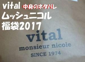 vital monsieur NICOLE福袋2017中身のネタバレは?ネットでの購入は可能?