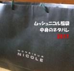 monsieur NICOLE(ムッシュニコル)2017福袋中身のネタバレ!価格は?ネット販売はあるの?