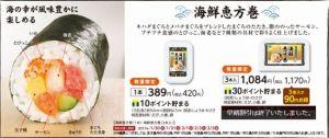 ファミマファミリーマート恵方巻き2017特徴予約特典価格サイズ