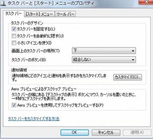 タスクバーのグループ化を解除する方法(Windows7)│横並びの表示方法のやり方はこれ!