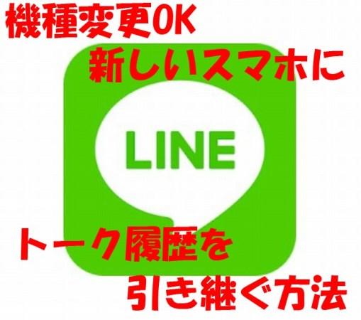 【LINE】機種変更で過去のトーク履歴を引き継ぐ方法│新しいスマホ(Android)へのバックアップ&インポートのやり方