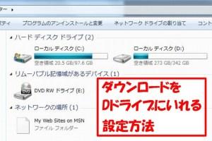 ダウンロードをDドライブに自動保存してCドライブの容量不足を解消する方法