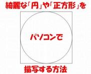 楕円になる人必見!Word、Excelで綺麗な円や正方形を描く方法!