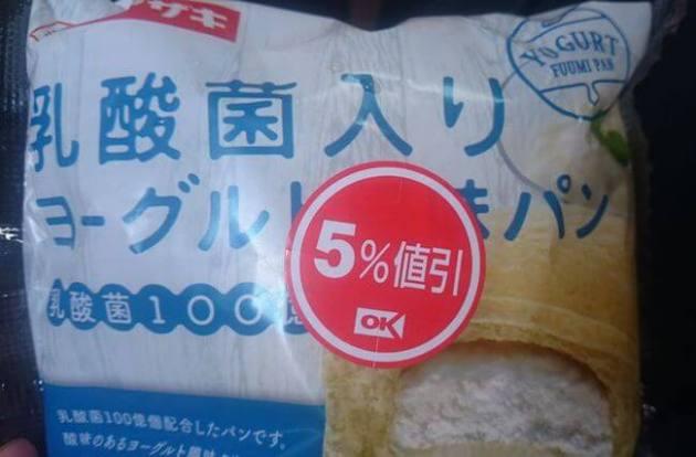 ヤマザキ「乳酸菌入りヨーグルト風味パン」カロリー・味は?牛乳との相性は?