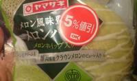ヤマザキ「メロン風味豊かなメロンパン」カロリーは?牛乳との相性は?