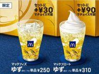 マックフィズ&フロートゆず2017のカロリー・味の感想は?朝も買える?